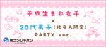 【大阪府梅田の恋活パーティー】街コンジャパン主催 2018年7月20日