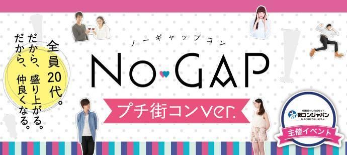 【男性3枠募集中!】NO-GAPプチ街コン(男性社会人限定)