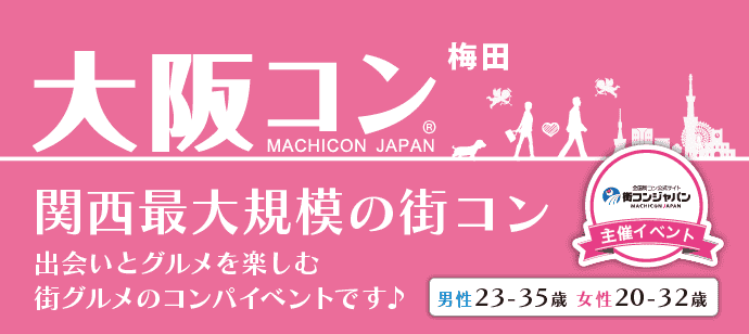 【人気の街コン!】大阪コン