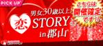 【福島県郡山の恋活パーティー】街コンいいね主催 2018年6月23日