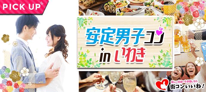 【福島県いわきの恋活パーティー】街コンいいね主催 2018年6月23日