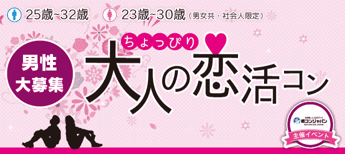 ちょっぴり大人の恋活コンin梅田