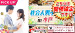 【茨城県水戸の恋活パーティー】街コンいいね主催 2018年6月23日