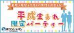【愛知県名駅の恋活パーティー】街コンジャパン主催 2018年7月21日