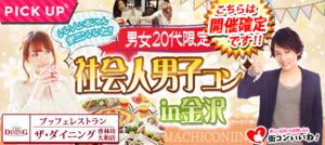 【石川県金沢の恋活パーティー】街コンいいね主催 2018年6月23日