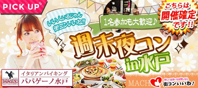【茨城県水戸の恋活パーティー】街コンいいね主催 2018年6月22日