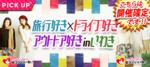 【福島県いわきの恋活パーティー】街コンいいね主催 2018年6月24日