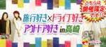 【群馬県高崎の恋活パーティー】街コンいいね主催 2018年6月24日
