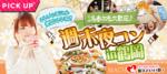 【山形県鶴岡の恋活パーティー】街コンいいね主催 2018年6月22日