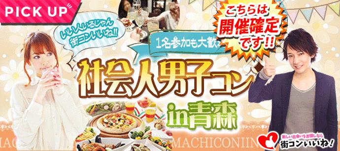 【青森県青森の恋活パーティー】街コンいいね主催 2018年6月23日