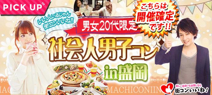 【岩手県盛岡の恋活パーティー】街コンいいね主催 2018年6月23日
