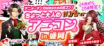 【岩手県盛岡の恋活パーティー】街コンいいね主催 2018年6月24日