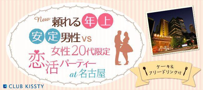 6/24(日)名古屋 頼れる年上・安定男性vs女性20代限定恋活パーティー!!ホテル特製ケーキ付