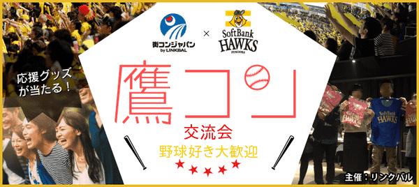 野球好き大歓迎★第1回鷹コン~交流会~