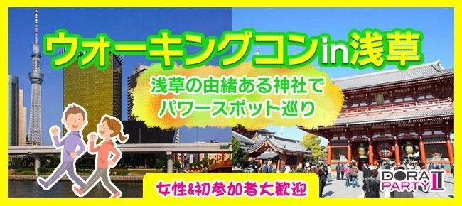 6/30(土)浅草☆20〜32歳限定☆人気のパワースポット巡り・女性も参加しやすいeasyウォーキングコン