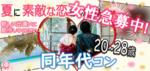 【奈良県奈良の恋活パーティー】イベントシェア株式会社主催 2018年7月15日