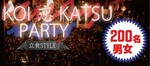 【東京都六本木の恋活パーティー】株式会社しごとウェブ主催 2018年6月24日