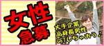 【静岡県静岡の恋活パーティー】街コンCube(キューブ)主催 2018年6月22日