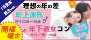 【福岡県天神の恋活パーティー】街コンALICE主催 2018年7月22日