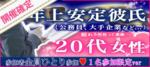 【千葉県柏の恋活パーティー】街コンALICE主催 2018年7月22日