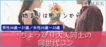 【東京都新宿の恋活パーティー】街コンALICE主催 2018年7月28日