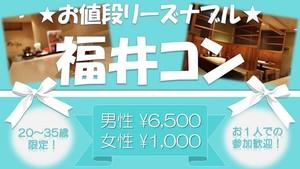 【福井県福井の恋活パーティー】福イベンター主催 2018年6月23日