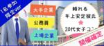 【神奈川県横浜駅周辺の恋活パーティー】街コンALICE主催 2018年7月28日