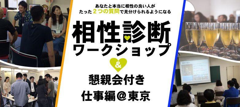 第17回【相性診断ワークショップ~四魂の窓~】大人気!仕事編!「上司や同僚、部下の力を引き出せる」職場での立場が圧倒的に変わる♪♪~懇親会付き@東京