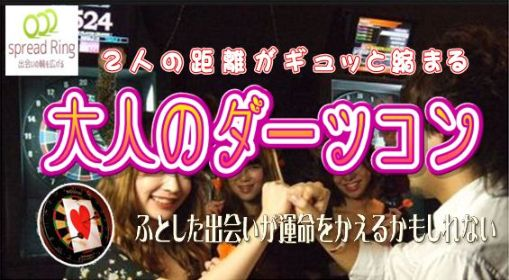 7/29(日)チーム戦で盛り上がりは最高潮♪大人気!ダーツコンin新宿☆