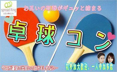 7/16(月)チーム戦で盛り上がりは最高潮♪大人気!卓球コンin渋谷☆