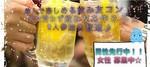 【東京都銀座の婚活パーティー・お見合いパーティー】東京夢企画主催 2018年6月24日