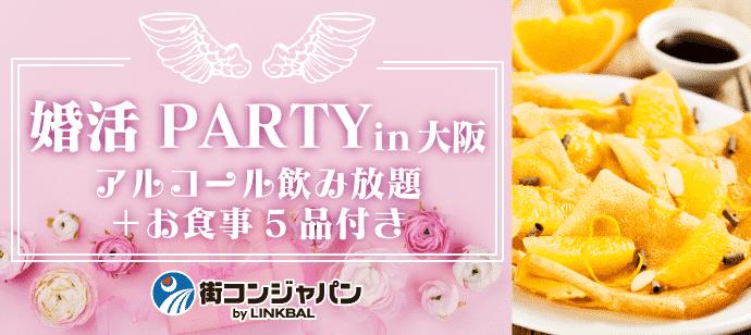 【20代限定☆料理付♪】婚活パーティーin大阪