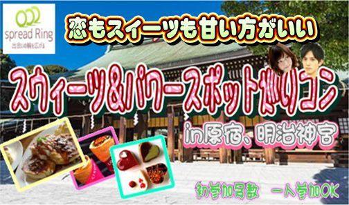 7/15(日)スイーツ片手にパワースポット巡ろう♪原宿デートコン☆