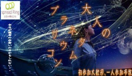 7/18(水)☆満天の星空に包まれよう♪☆プラネタリウムデートコンin池袋☆