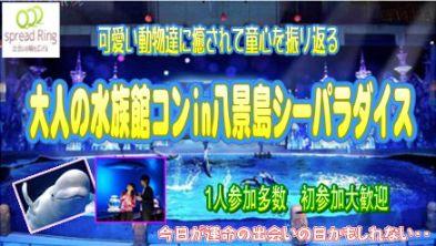 7/2(月)ちょっと大人のプチ遠足♪☆水族館デートコンIN八景島シーパラダイス☆