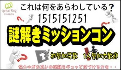 7/8(日)仲間と協力して解決せよ!謎解きミッションコンin横浜☆