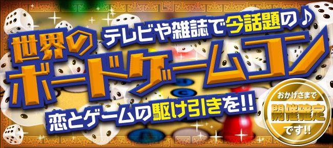 【7/22日 13:55START~新宿】*25~39歳*\皆で一緒にボードゲーム/その場で団欒♪歓談♪楽しい♪趣味恋活~ボードゲームコン