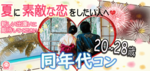 【香川県高松の恋活パーティー】イベントシェア株式会社主催 2018年7月29日