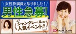 【大阪府難波の婚活パーティー・お見合いパーティー】シャンクレール主催 2018年7月21日