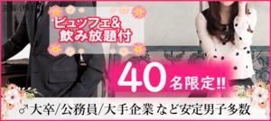 【千葉県船橋の恋活パーティー】キャンキャン主催 2018年7月16日