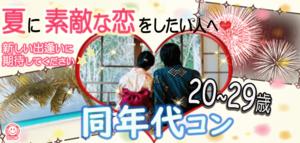 【鳥取県鳥取の恋活パーティー】イベントシェア株式会社主催 2018年7月28日