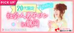 【山形県鶴岡の恋活パーティー】街コンいいね主催 2018年6月23日