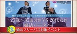 【大阪府難波の婚活パーティー・お見合いパーティー】シャンクレール主催 2018年7月22日