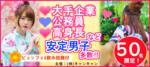 【大阪府心斎橋の恋活パーティー】キャンキャン主催 2018年7月20日