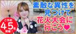 【東京都新宿の恋活パーティー】キャンキャン主催 2018年7月20日