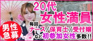 【兵庫県三宮・元町の恋活パーティー】キャンキャン主催 2018年7月20日