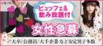 【東京都恵比寿の恋活パーティー】キャンキャン主催 2018年7月21日