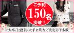 【東京都銀座の恋活パーティー】キャンキャン主催 2018年7月21日