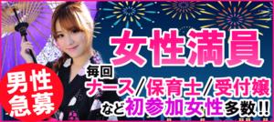 【埼玉県大宮の恋活パーティー】キャンキャン主催 2018年7月21日