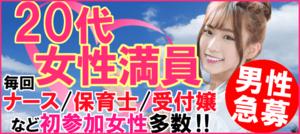 【宮城県仙台の恋活パーティー】キャンキャン主催 2018年7月21日